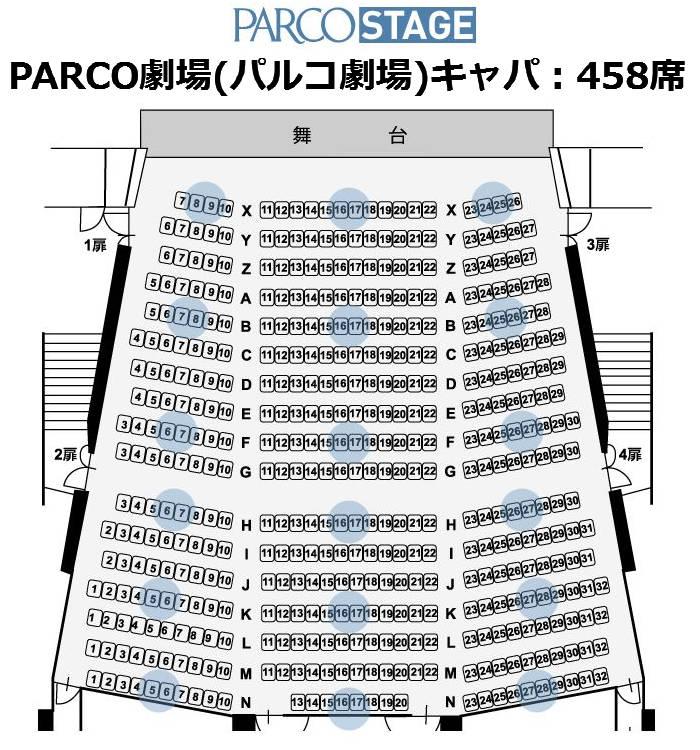 座席 パルコ 劇場 場所は?キャパは?見え方は?気になる新劇場まとめ│エンタステージ
