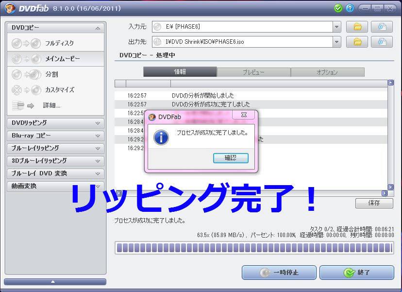 巡回冗長検査(CRC)エラーです」って簡単に言うな! DVD Shrink編 ...